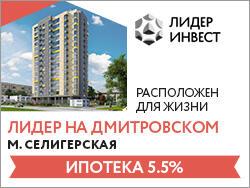 Дом «Лидер на Дмитровском»
